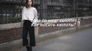 видео Брюки-кюлоты с чем носить зимой? С какой обувью носить брюки-кюлоты?