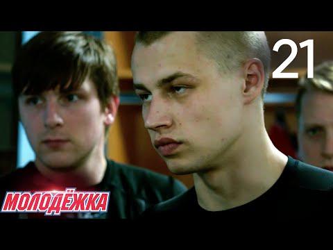 Молодежка | Сезон 3 | Серия 21