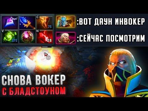 видео: ИНВОКЕР С БЛАДСТОУНОМ В ДОКЕ 2