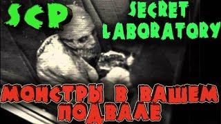 Ужаснейшие монстры, живущие под вашим домом - SCP: Secret Laboratory - Аномалии против спецназа