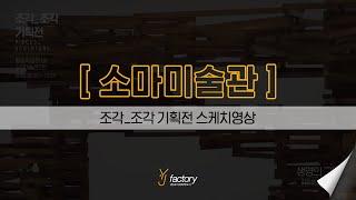 [ 와이제이팩토리 :: 전시 ] 전시회  SNS 홍보용…