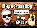 Егор Крид Самая Самая разбор KReeD О боже мама Как играть на гитаре урок для начинающих Без БАРРЭ mp3