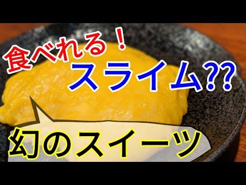 サンプーチャン ( 三不粘 ) !食べられるスライ厶の作り方!こんな思いするとは思いませんでした