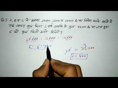 partnership(साझेदारी ) in hindi Part-1   for ssc bank railways etc competitive exam  