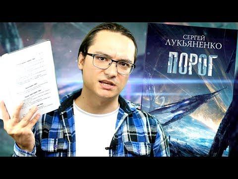 Порог. Новая книга Лукьяненко.