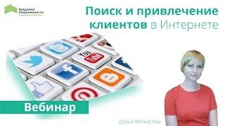 Поиск и привлечение клиентов через Интернет - вебинар