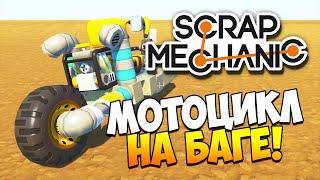 Scrap Mechanic | Мотоцикл на баге!(Все видео по Scrap Mechanic: https://goo.gl/TRkSRH Scrap Mechanic (прохождение) это креативный симулятор-песочница, в котором..., 2016-03-24T14:09:43.000Z)