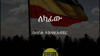 Narration ትረካ: By Andualem Tesfaye - Lekafiw ለካፊው (በሀይሉ ገ/እግዚአብሄር)
