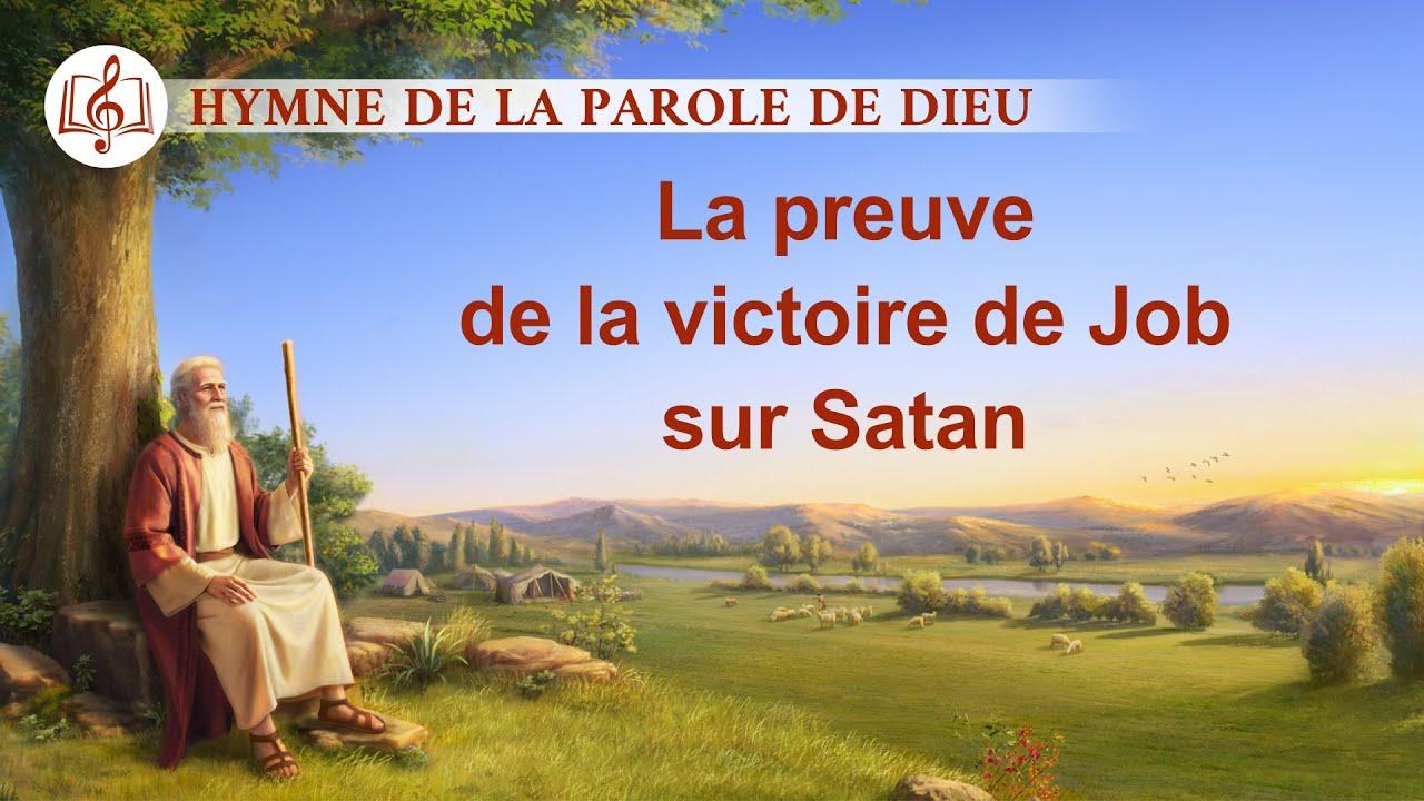 Musique chrétienne 2020 « La preuve de la victoire de Job sur Satan »