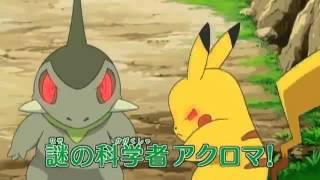 Pokémon Pocket Monster Best Wishes Season 2 Episode N 28 Preview (02-7-2013)