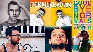 ThisIsGoodBloger: ЗВЕРЬЕ, Goodbye normals, Denis Khmelev, Дмитрий Дмитриев [CAMvsMAN]