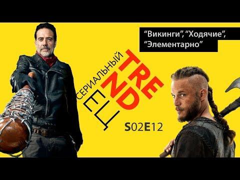 Сериальный TRENDец S02E12 (Кураж-Бамбей)