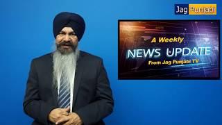 Ki Hoyia Iss Hafte | News This Week | 21 March | Weekly News Update | Jag Punjabi TV