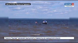 В Чебоксарском районе с тонущего катера спасли шестерых человек