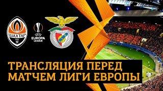 LIVE! Шахтер – Бенфика. Первая игра в 2020 году! Трансляция перед матчем Лиги Европы (20.02.2020)