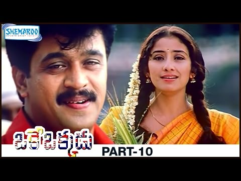 Oke Okkadu Telugu Full Movie | Arjun | Manisha Koirala | AR Rahman | Part 10 | Shemaroo Telugu