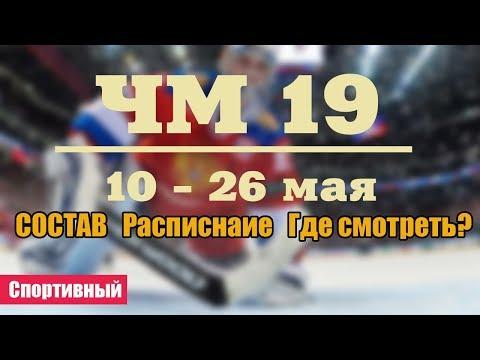 Хоккей. Кто поможет сборной России на ЧМ 2019? Состав. Расписание. И где смотреть?