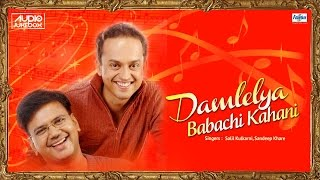 Damlelya Babachi Kahani by Sandeep Salil | Full Songs | Marathi Balgeet Song मराठी गाणी