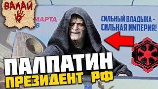 Если бы Император Палпатин стал президентом России (Звездные Войны)