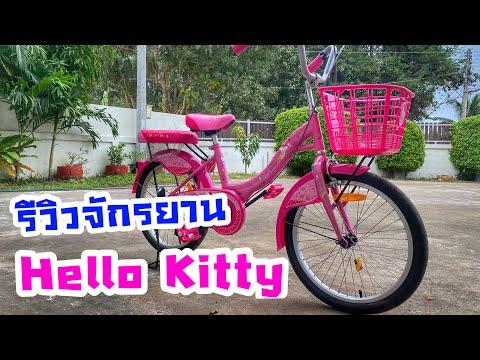 รีวิวจักรยานHello Kitty ขนาด 20 นิ้ว เด็กสูงขนาดไหนถึงจะปั่นได้