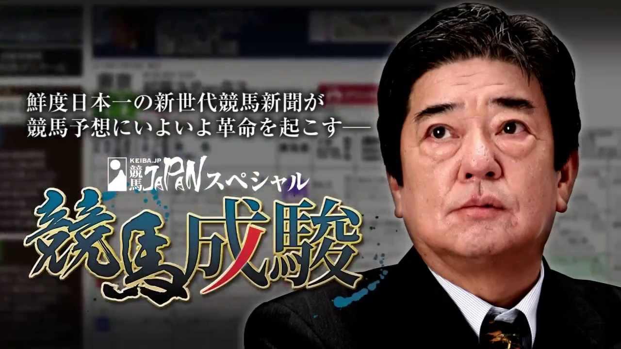 【競馬成駿】日本一、遅いWEB競馬新聞