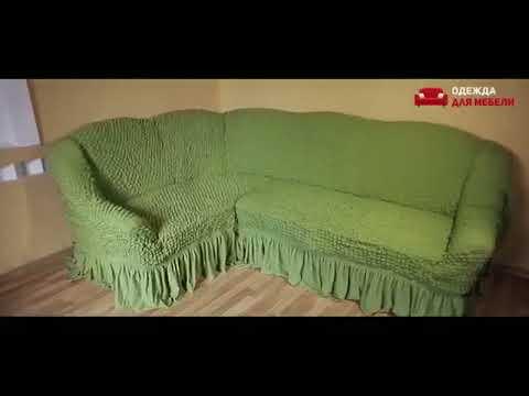 Как одеть чехол на угловой диван с полкой в углу