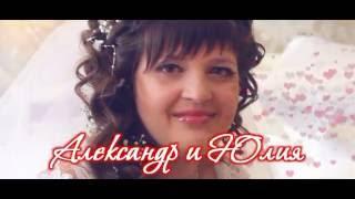 Свадьба в Саратове. Александр и Юлия
