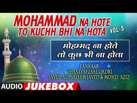 ►मोहम्मद ना होते तो कुछ भी ना होता -Vol-5 (Audio)|| JAVED ALI, SALEEM JAVED || T-Series IslamicMusic