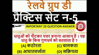 RAILWAY GROUP D PRACTICE SET IN HINDI||ONLINE TEST|| QUIZ