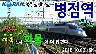 경부선 (1호선) 병점역 열차영상 (2018.10.02)
