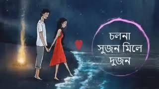 চলনা সুজন মিলে দুজন / বাংলা লিরিক্স গান