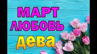 ДЕВА  МАРТ  ЛЮБОВЬ  Таро прогноз (гороскоп)