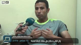 مصر العربية   وائل القبانى رد صادم حول صفقات الزمالك الجديدة