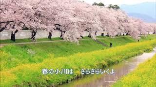 春の小川(童謡・唱歌)