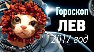 Лев Гороскоп на 2017 год ♌