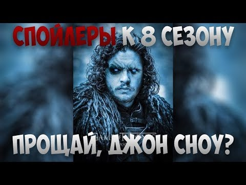 Игра престолов 8 сезон Обзор   Трейлер 3 на русском
