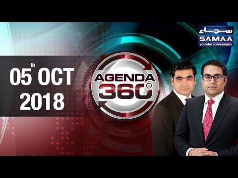 Shehbaz Sharif Arrested | Agenda 360 - SAMAA TV - Oct 05, 2018