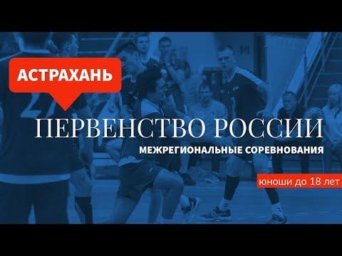 II этап (межрегиональный) Первенства России среди. Юноши до 18 лет. Зона ЮФО и СКФО. 3-й день