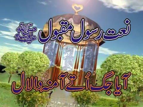Download PUNJABI NAAT AYA JUG OTY AMINA DA LAL(NEW ALBAM 05)ABRAR ALI QADRI