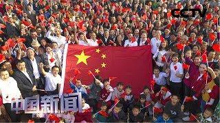 [中国新闻] 致敬国旗 祝福祖国 | CCTV中文国际