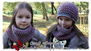 Снуд из комплекта «Бордо» | Cown knitting pattern