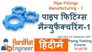 पाइपिंग ट्रेनिंग कोर्स हिंदी में -18 of 30 पाइप फिटिंग्स मैन्युफैक्चरिंग-1 (Pipe Fittings Mfg. - 1)