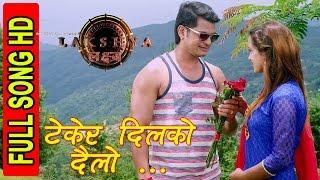 Tekera Dil Ko || टेकेर दिल को दैलो || Anju Panta || Nepali Movie LAKSHYA