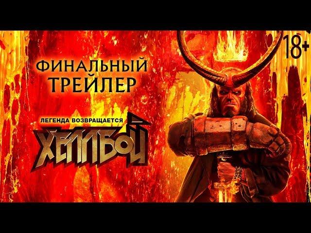 Хеллбой. Финальный трейлер Red Band. HD. В кино с 11 апреля