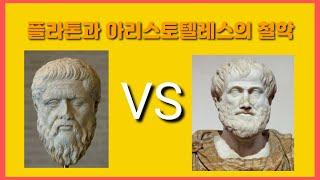 [알쓸신비] 15강. 플라톤과 아리스토텔레스의 철학