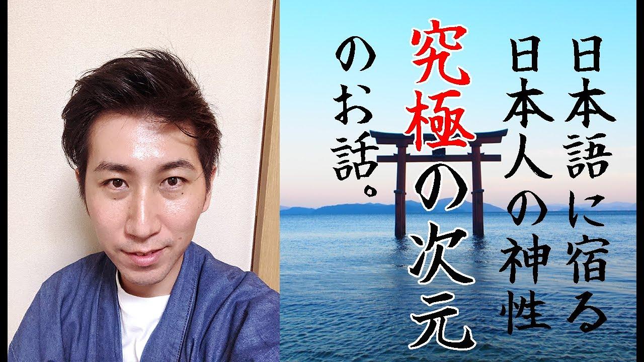 【最も重要】日本に眠ってた50音図が世界を変える!?日本が注目されている根本原理。