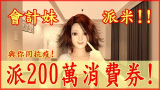 Account Girl Charity Action! Giving Away HK$2 million Coupons!會計妹派米!!派200萬消費券!鼓勵企業老闆一齊派! 創造共享價值