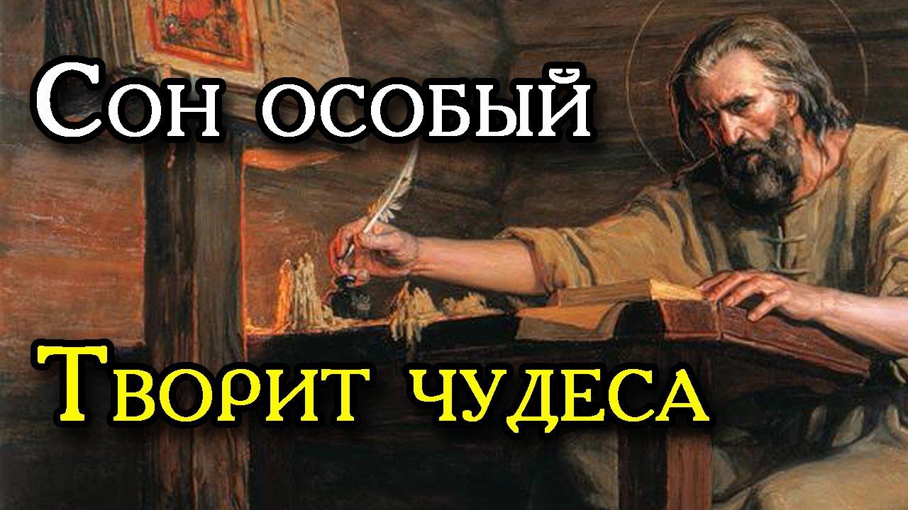 Сон Пресвятой Богородицы 10 - молитва от любой порчи рекомендации