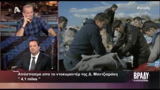 Βράδυ με τον Πέτρο Κωστόπουλο Παπαδόπουλος Κυριάκος