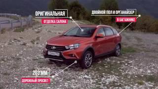 Lada Vesta SW Cross – обзор и тест драйв (Лада Веста СВ Кросс)